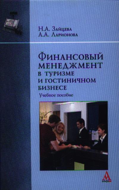 Зайцева Н., Ларионова А. Финансовый менеджмент в туризме и гостиничном бизнесе. Учебное пособие