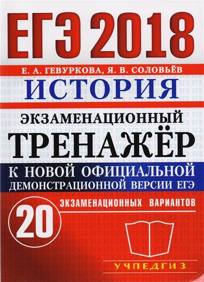 ЕГЭ 2018. Экзаменационный тренажер. 20 вариантов. История
