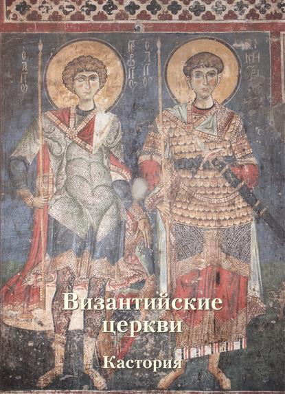 цены Жукова Л. (ред.) Византийские церкви. Кастория