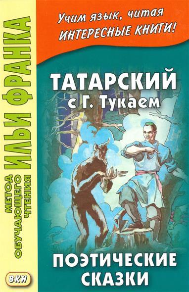 Татарский с Г. Тукаем. Поэтические сказки