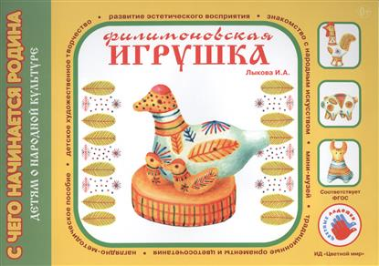 Филимоновская игрушка. Художественный альбом для детского творчества