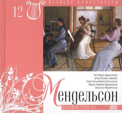 Великие композиторы. Том 12. Феликс Мендельсон-Бартольди (1809-1847). (+CD