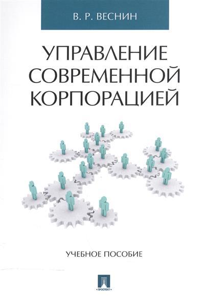 Веснин В. Управление современной корпорацией. Учебное пособие