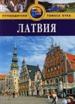 Маккелви Р. Латвия Путеводитель монитор латвия