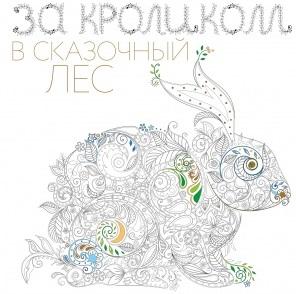 Полбенникова А. (ред.) За кроликом в сказочный лес электрический чайник bosch twk7901 twk7901