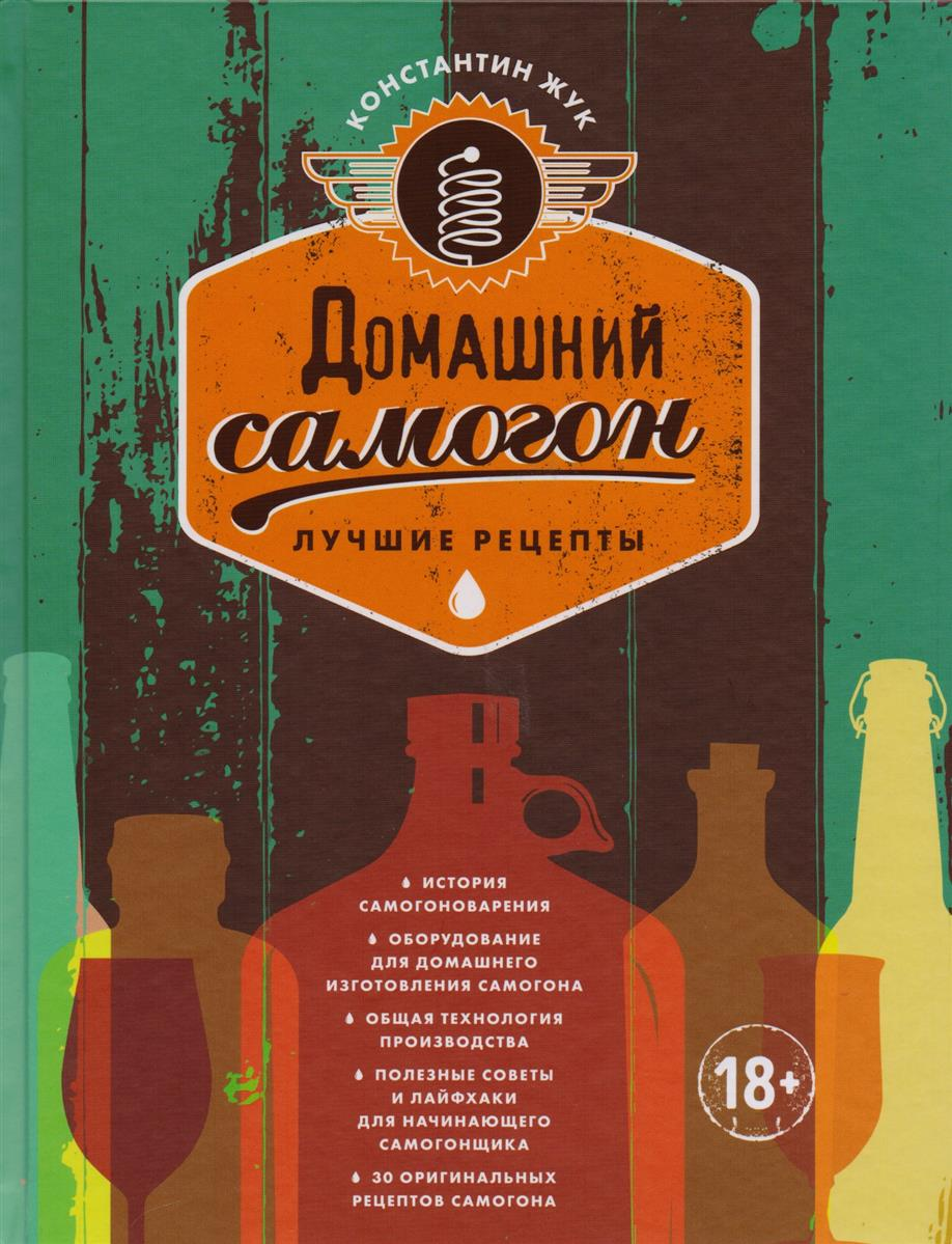 Жук К. Домашний самогон: лучшие рецепты