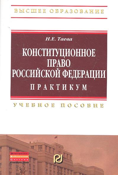 Конституционное право РФ Практикум Уч. пос.