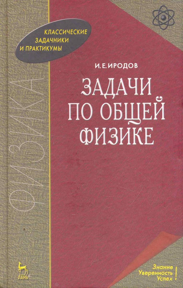 Иродов И. Задачи по общей физике иродов и задачи по общей физике иродов