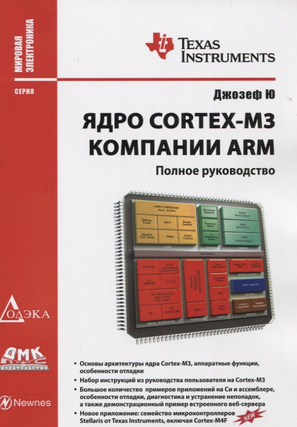 Фото Ю Д. Ядро Cortex-M3 компании ARM. Полное руководство