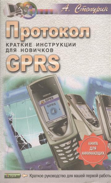 Степурин А. Протокол GPRS Краткие инструкции для новичков