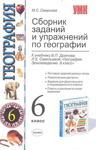 Сборник заданий и упр. по географии 6 кл