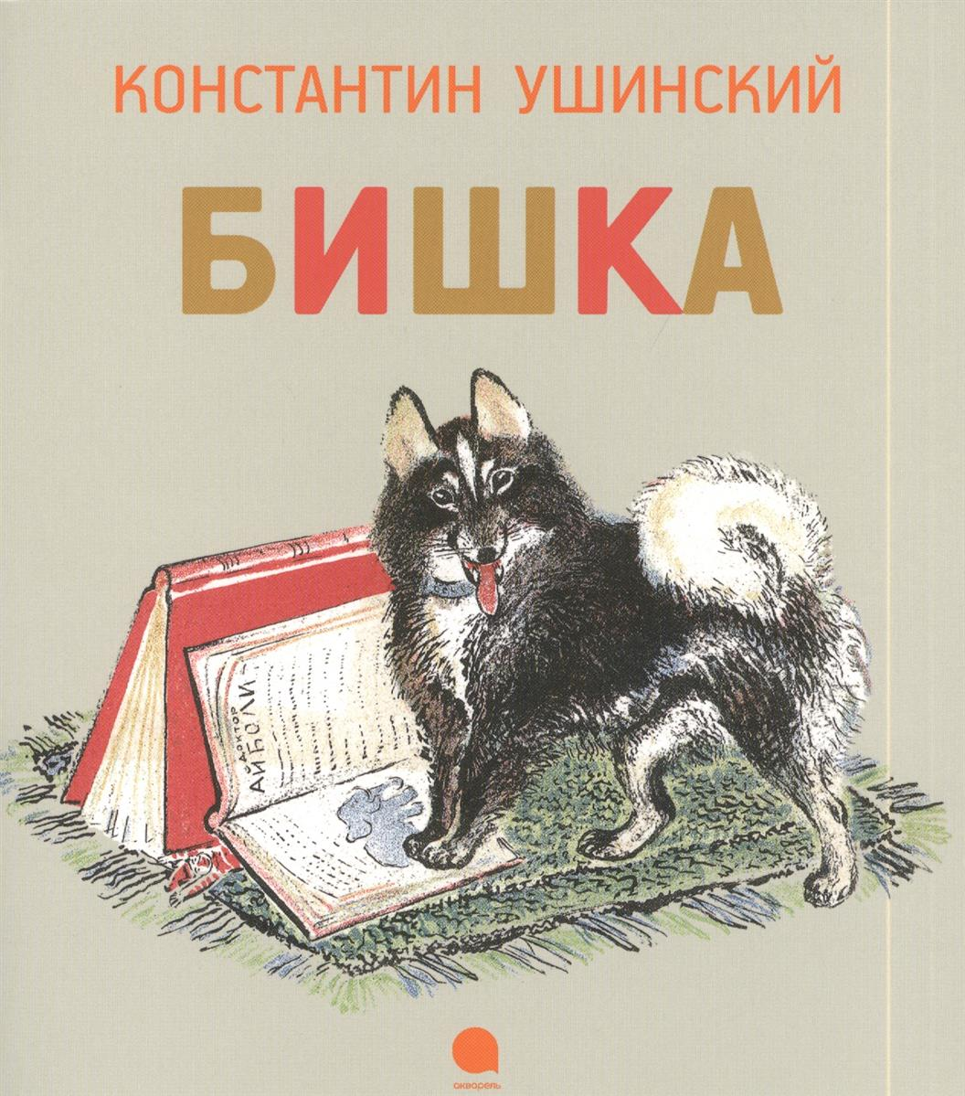 Ушинский К. Бишка