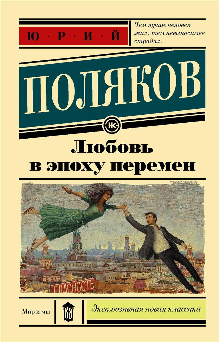 Поляков Ю. Любовь в эпоху перемен любовь в эпоху водолея