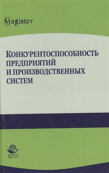 Криворотов В.: Конкурентоспособность предприятий и производственных систем