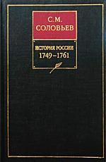Соловьев СС Кн.12