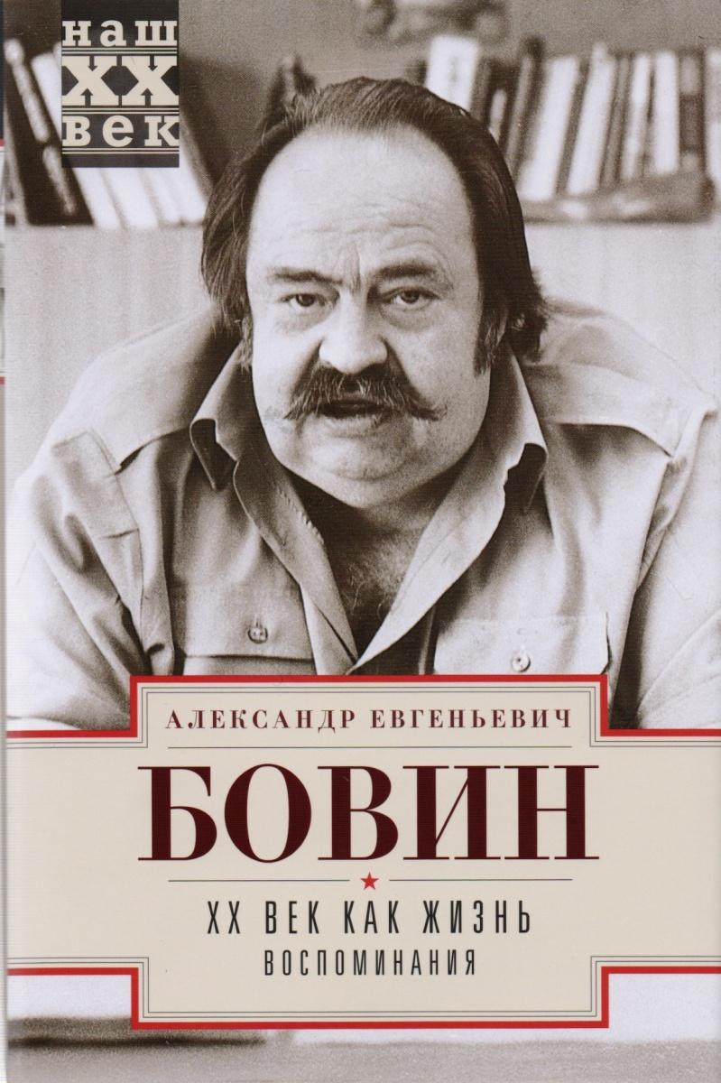 Бовин А. XX век как жизнь. Воспоминания ISBN: 9785227075062 просто жизнь воспоминания