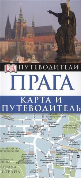 Холл Д., Дент М., Стилвэл А. (ред.) Прага. Карта и путеводитель