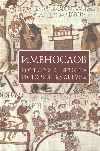 Именослов: история языка, история культуры