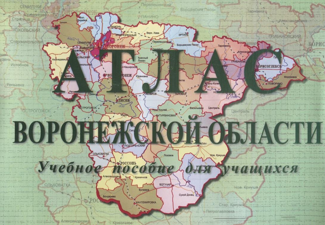 Сизова В., Даутбаева Е. Атлас Воронежской области. Учебное пособие