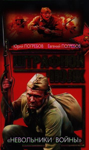 Штрафной полк.