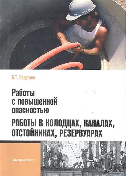 Бадагуев Б. Работы с повышенной опасностью Работы в колодцах каналах... работы с повышенной опасностью кровельные работы