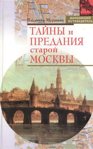 Тайны и предания старой Москвы