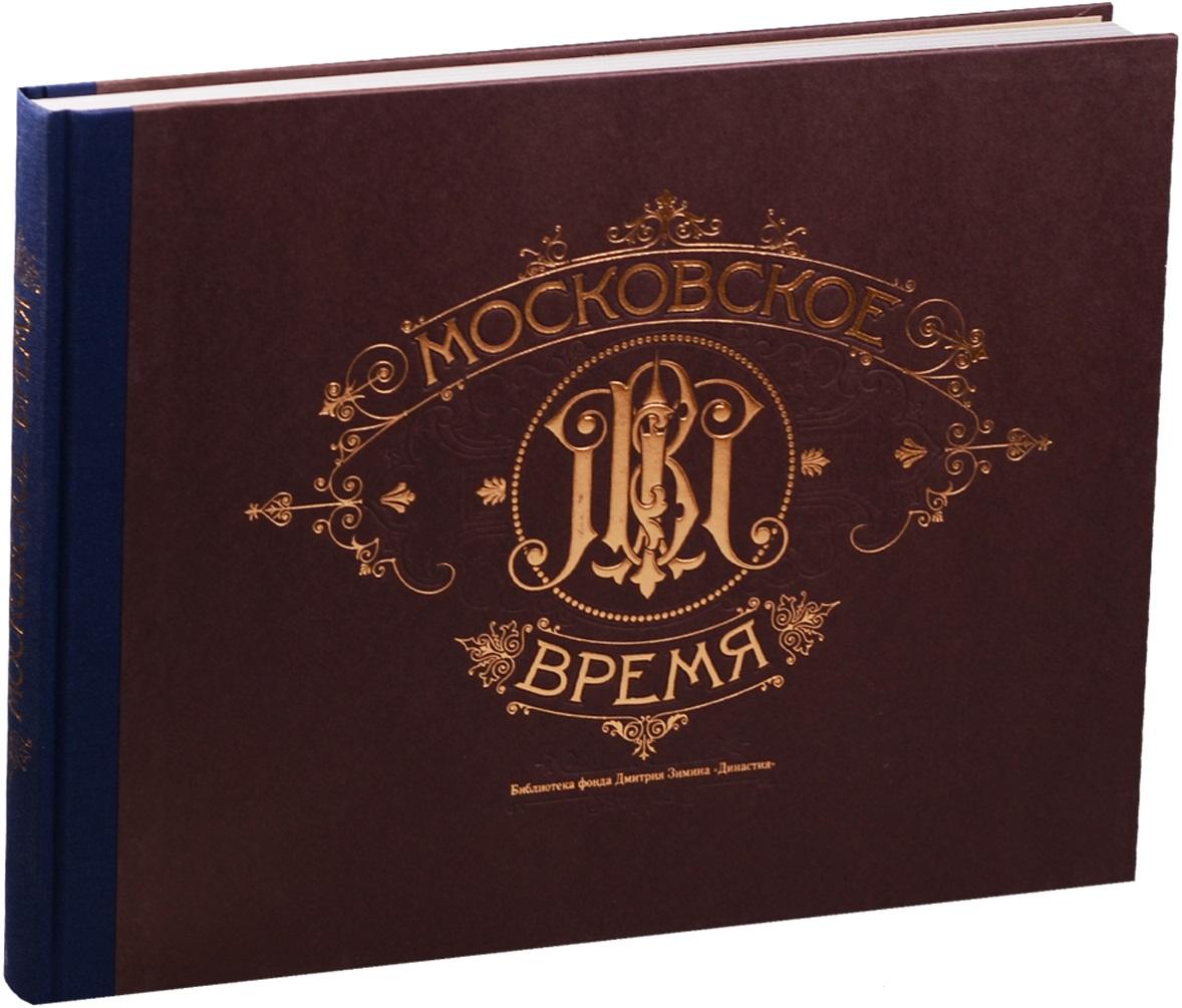 Зимин Д. (идея и конц.) Московское время ISBN: 9785904618063 д аксенов московское метро page 3