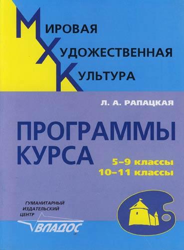 Мировая худ. культура Программы курса 5-9 кл, 10-11 кл