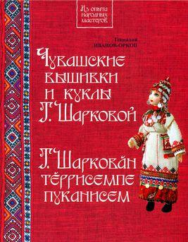 Чувашские вышивки и куклы Татьяны Шарковой
