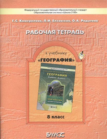 """Рабочая тетрадь к учебнику """"География"""". 8 класс"""