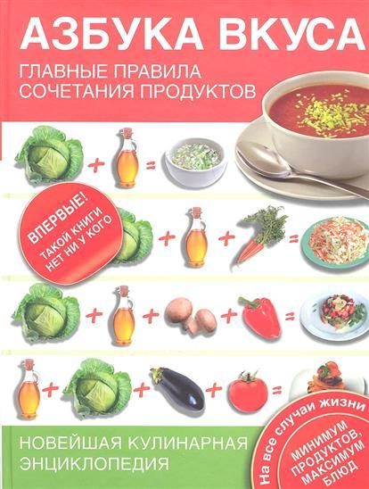 Чебаева С. Азбука вкуса. Главные правила сочетания продуктов главные правила сочетания цветов