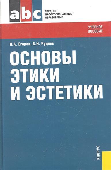 Основы этики и эстетики Уч. пос.