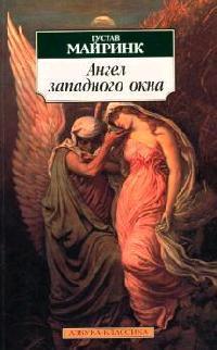 Ангел западного окна