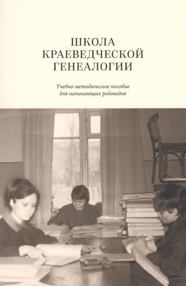 Школа краеведческой генеалогии. Учебно-методическое пособие для начинающих родоведов