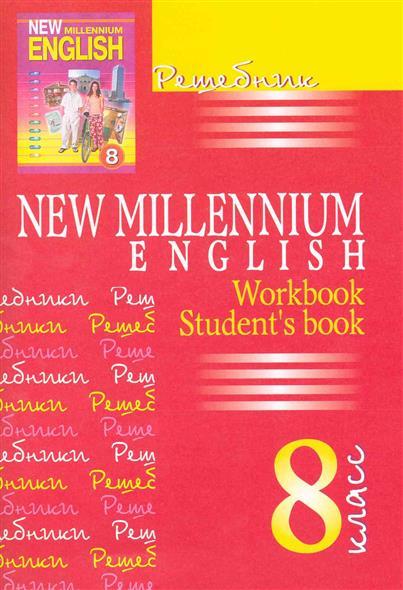 Решебник New Millennium English 8 кл.