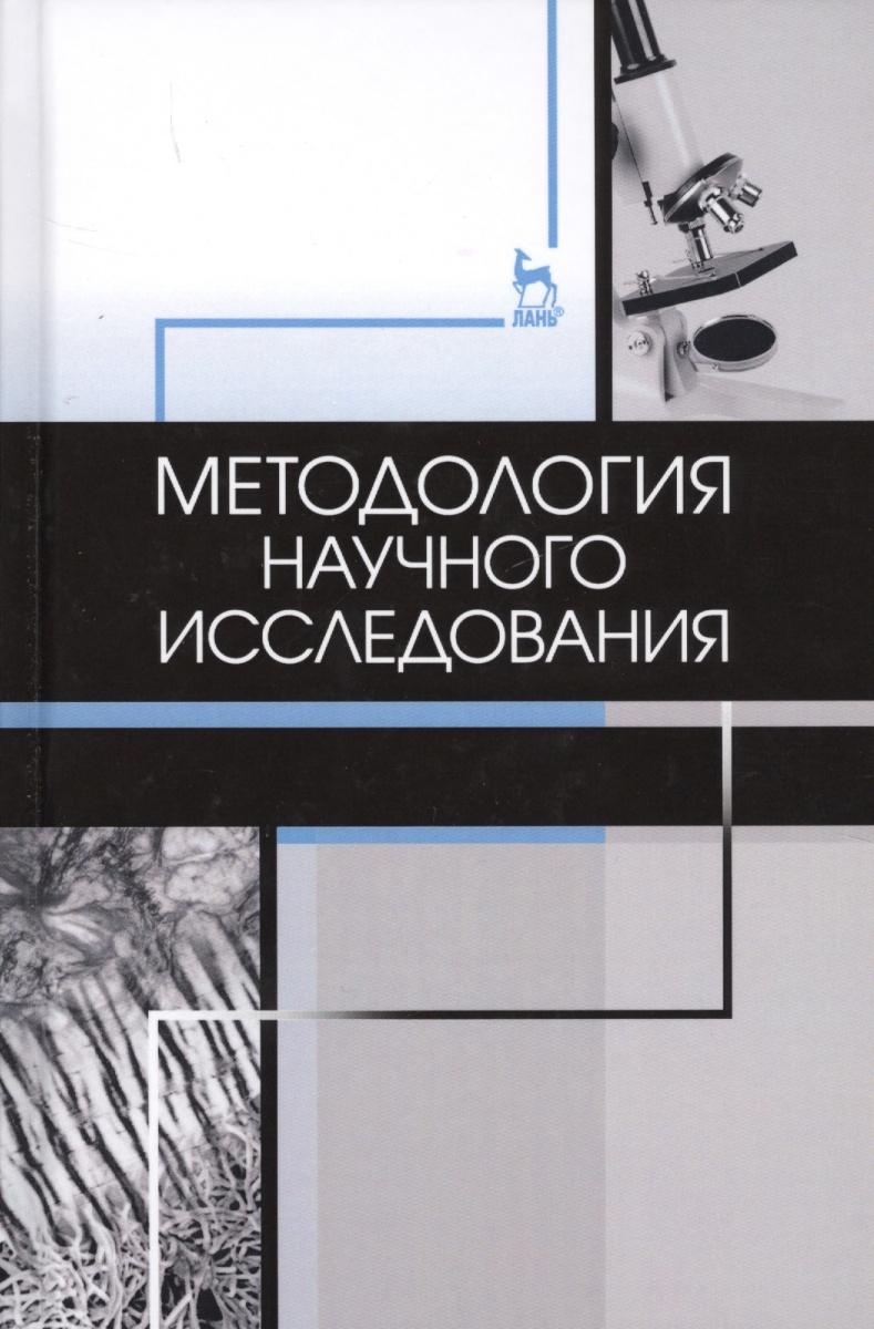 Слесаренко Н. (ред.) Методология научного исследования. Учебник