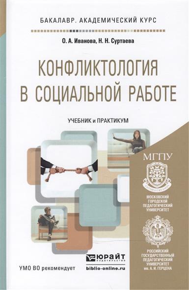 Конфликтология в социальной работе: учебник и практикум для академического бакалавриата