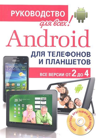 Android для телефонов и планшетов. Недостающее руководство для всех! Все версии от 2 до 4