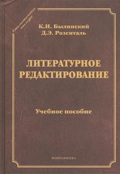 Литературное редактирование Учебное пособие 3-е издание исправленное и дополненное