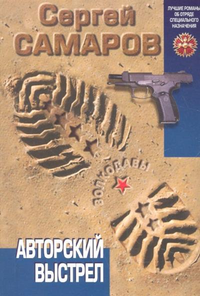 Самаров С. Авторский выстрел грегор самаров трансвааль