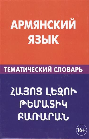 Саакян Г. Армянский язык. Тематический словарь армянский дневник цавд танем