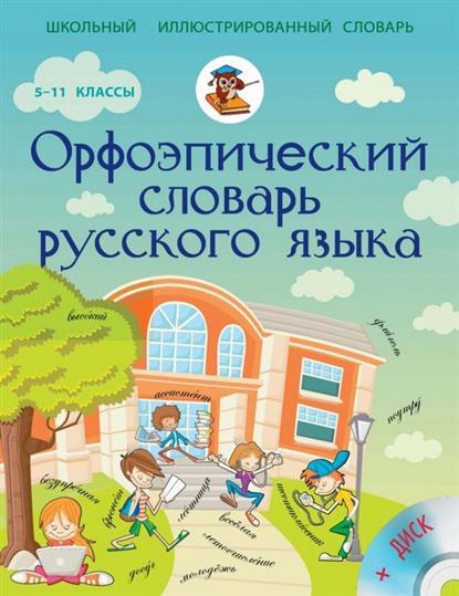 Орфоэпический словарь русского языка. 5-11 классы (+CD)