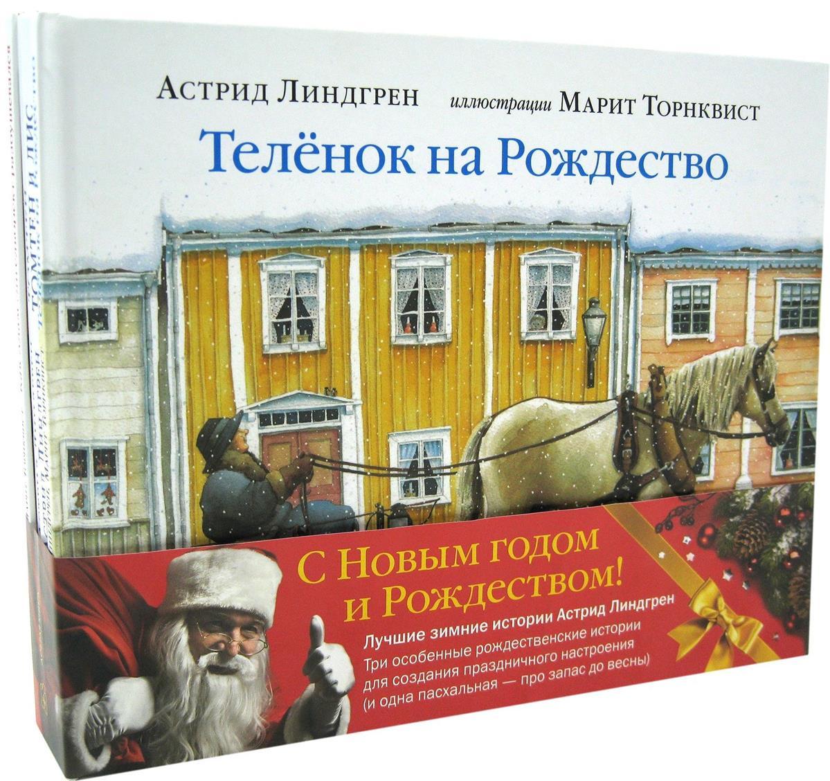 Линдгрен А. Лучшие зимние истории Астрид Линдгрен (комплект из 4 книг) цена