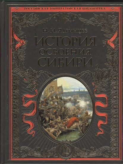 История освоения Сибири. Иллюстрированное издание