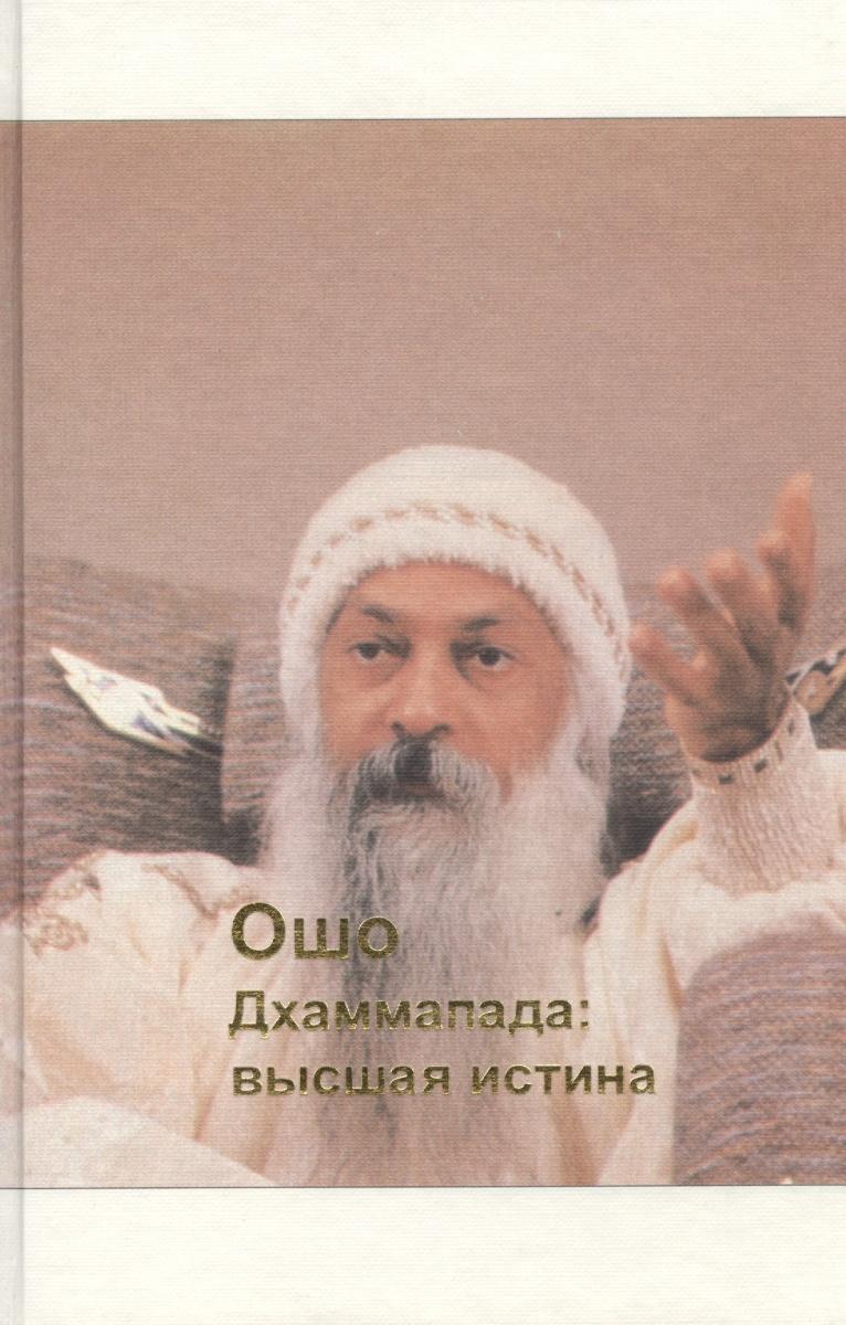 Ошо Дхаммапада. Том 8. Высшая истина overlord маруяма куганэ мп3 аудиокнига том 8 скачать