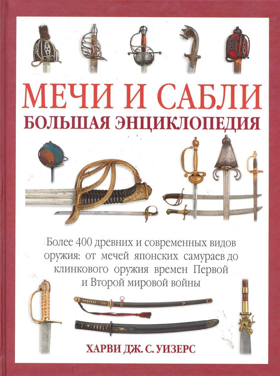 Мечи и сабли Иллюстрированная энциклопедия