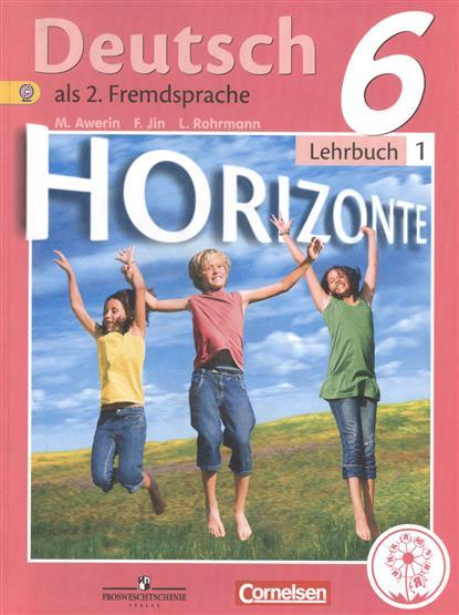Немецкий язык. Второй иностранный язык. 6 класс. Учебник для общеобразовательных организаций. В четырех частях. Часть 1. Учебник для детей с нарушением зрения