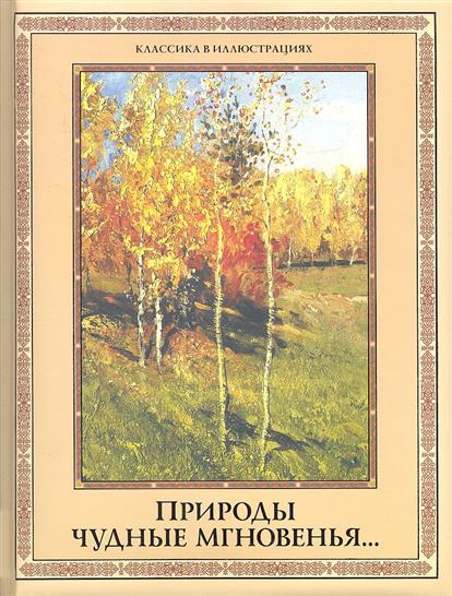Природы чудные мгновенья… Времена года в русской поэзии XIX-XX вв.