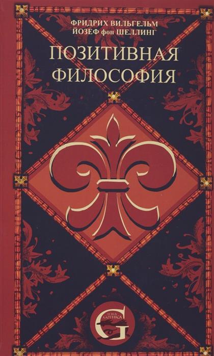 Шеллинг Ф. Позитивная философия. В трех томах. Том 3 история дипломатии в трех томах том 3