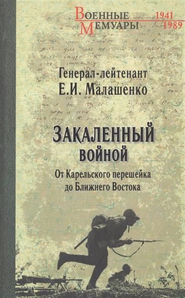 Малашенко Е. Закаленный войной: от Карельского перешейка до Ближнего Востока